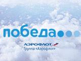 «Победа» запускает очередную мега-распродажу: 200 тысяч авиабилетов продадут всего по 499-1999 рублей!