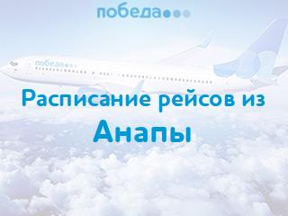 Расписание рейсов авиакомпании «Победа» из Анапы
