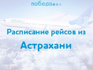 Расписание рейсов авиакомпании «Победа» из Астрахани
