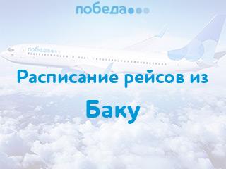 Расписание рейсов авиакомпании «Победа» из Баку
