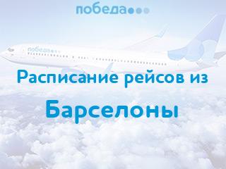Расписание рейсов авиакомпании «Победа» из Барселоны (аэропорт Жирона)