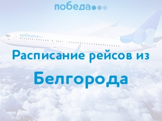 Расписание рейсов авиакомпании «Победа» из Белгорода