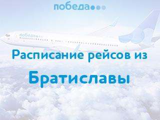 Расписание рейсов авиакомпании «Победа» из Братиславы