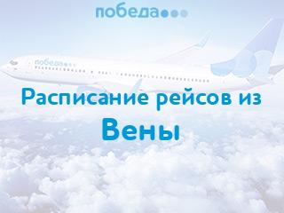 Расписание рейсов авиакомпании «Победа» из Вены
