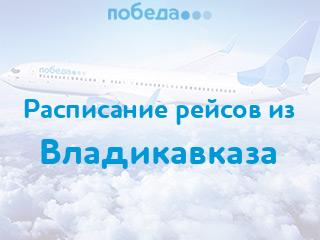 Расписание рейсов авиакомпании «Победа» из Владикавказа