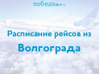Расписание рейсов авиакомпании «Победа» из Волгограда