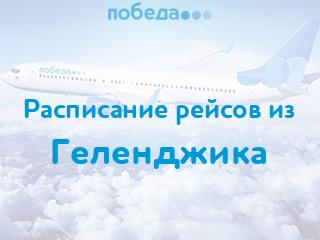 Расписание рейсов авиакомпании «Победа» из Геленджика