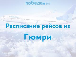 Расписание рейсов авиакомпании «Победа» из Гюмри