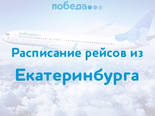Расписание рейсов авиакомпании «Победа» из Екатеринбурга
