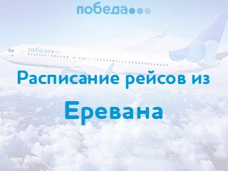 Расписание рейсов авиакомпании «Победа» из Еревана