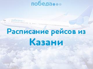 Расписание рейсов авиакомпании «Победа» из Казани