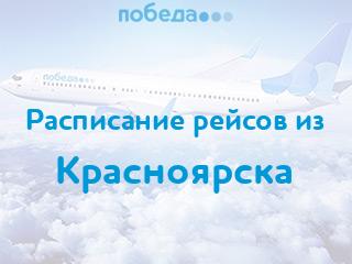 Расписание рейсов авиакомпании «Победа» из Красноярска