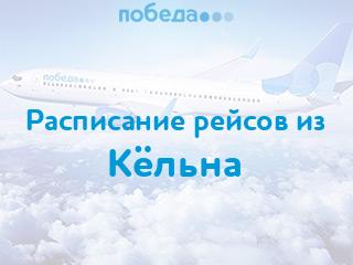 Расписание рейсов авиакомпании «Победа» из Кёльна