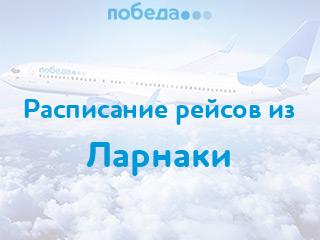 Расписание рейсов авиакомпании «Победа» из Ларнаки