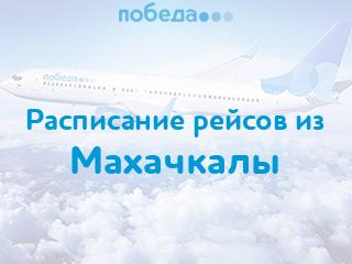 Расписание рейсов авиакомпании «Победа» из Махачкалы