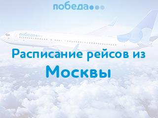Расписание рейсов авиакомпании «Победа» из Москвы (аэропорт Внуково)