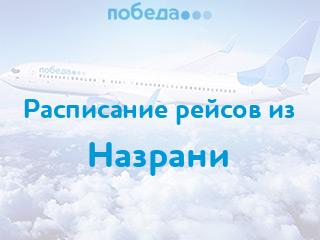 Расписание рейсов авиакомпании «Победа» из Назрани (аэропорт Магас)