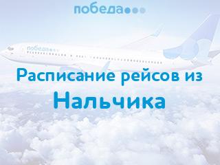 Расписание рейсов авиакомпании «Победа» из Нальчика