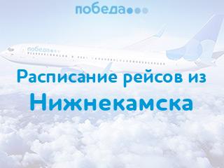 Расписание рейсов авиакомпании «Победа» из Набережных Челнов (Нижнекамска)