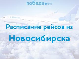 Расписание рейсов авиакомпании «Победа» из Новосибирска