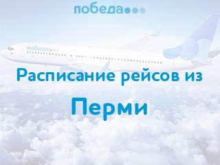 Расписание рейсов авиакомпании «Победа» из Перми