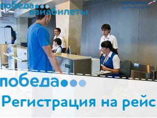 Регистрация на рейсы авиакомпании «Победа»