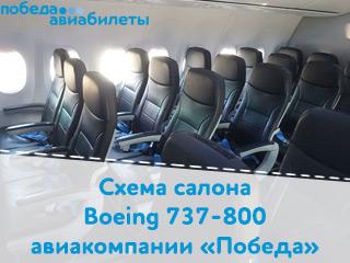 Схема салона самолетов Boeing 737-800 авиакомпании Победа